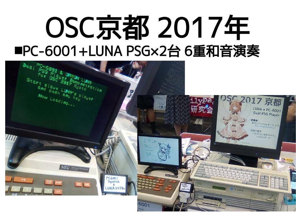 OSC京都 2017年 PC-6001+LUNA PSG×2台 6重和音演奏
