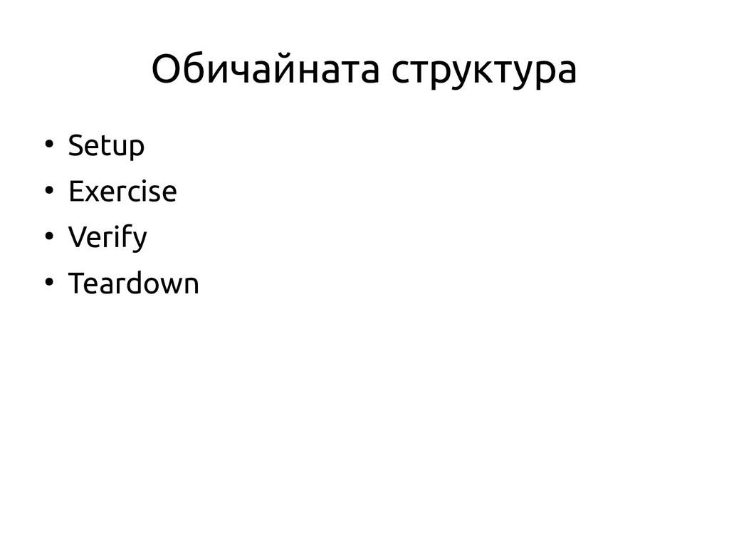Обичайната структура ● Setup ● Exercise ● Verif...