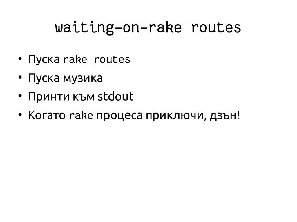 waiting-on-rake routes ● Пуска rake routes ● Пу...