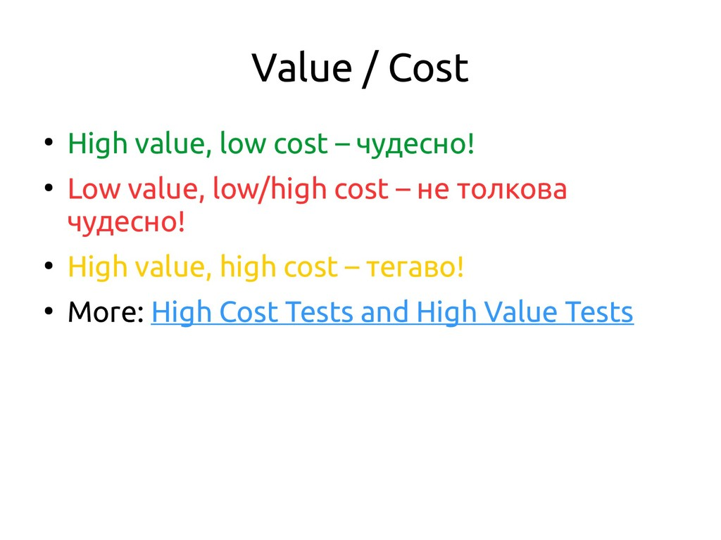 Value / Cost ● High value, low cost – чудесно! ...