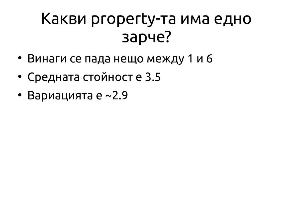 Какви property-та има едно зарче? ● Винаги се п...