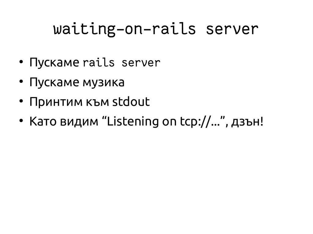 waiting-on-rails server ● Пускаме rails server ...