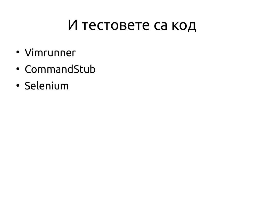 И тестовете са код ● Vimrunner ● CommandStub ● ...
