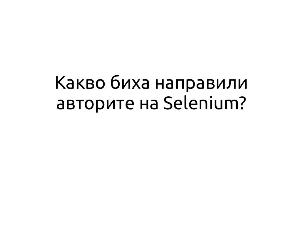 Какво биха направили авторите на Selenium?
