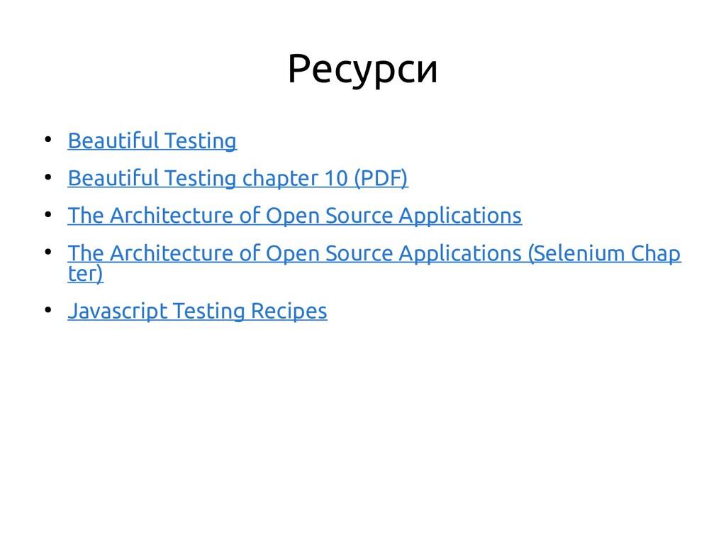 Ресурси ● Beautiful Testing ● Beautiful Testing...