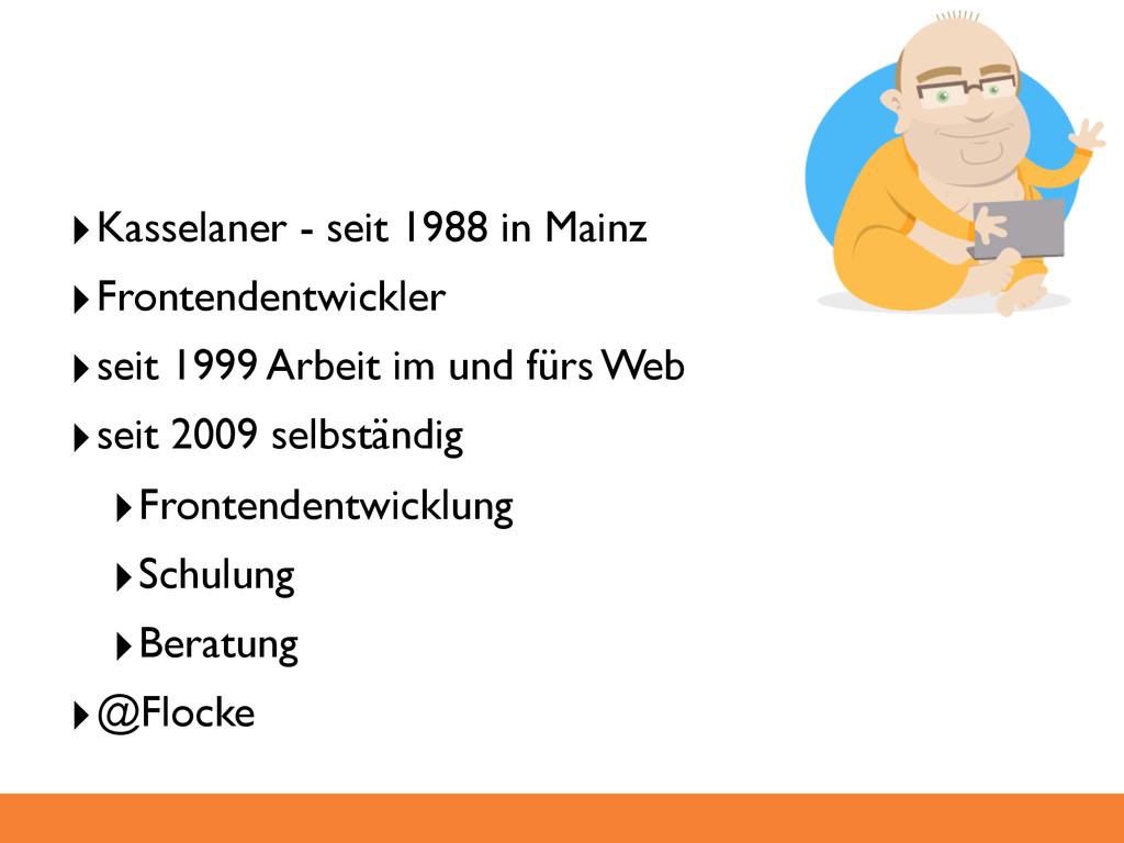 ‣Kasselaner - seit 1988 in Mainz ‣Frontendentwi...
