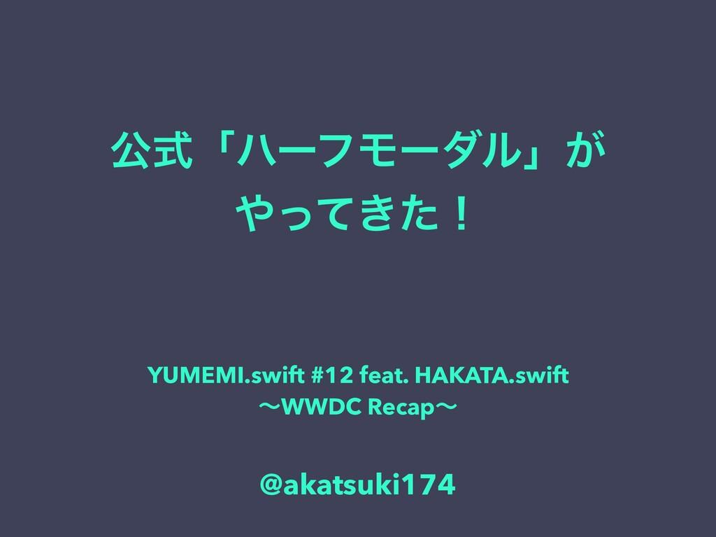 ެࣜʮϋʔϑϞʔμϧʯ͕ ͖ͬͯͨʂ YUMEMI.swift #12 feat. HAKA...