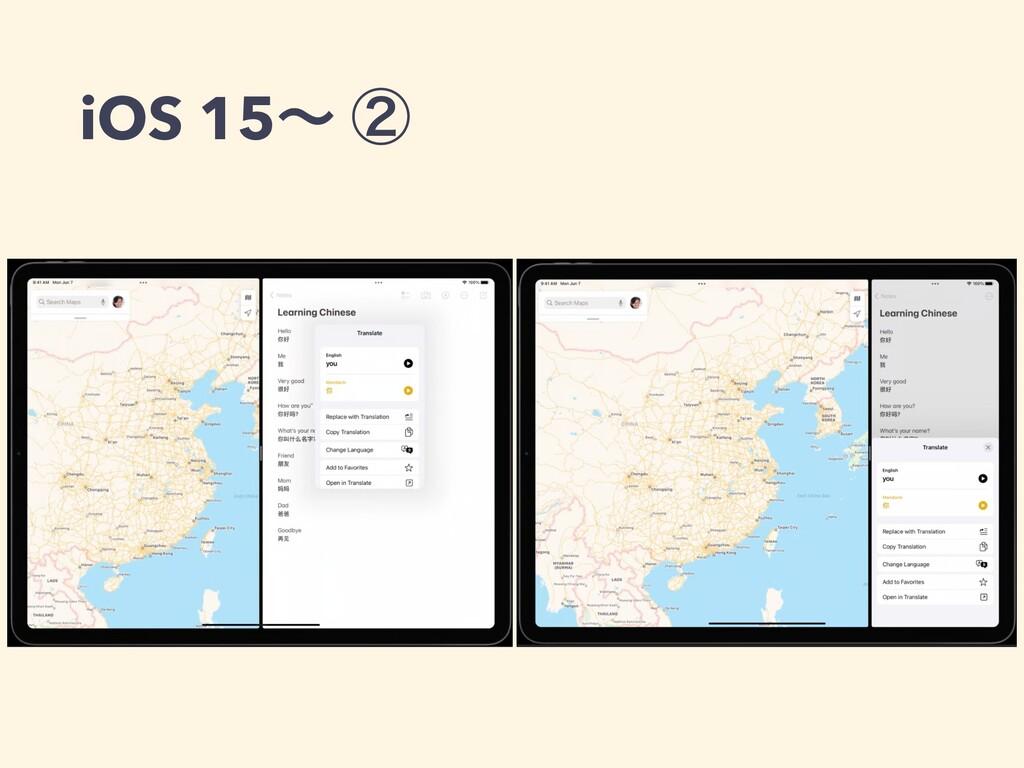 iOS 15ʙ ᶄ