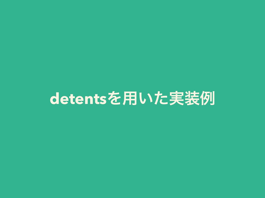 detentsΛ༻͍࣮ͨྫ