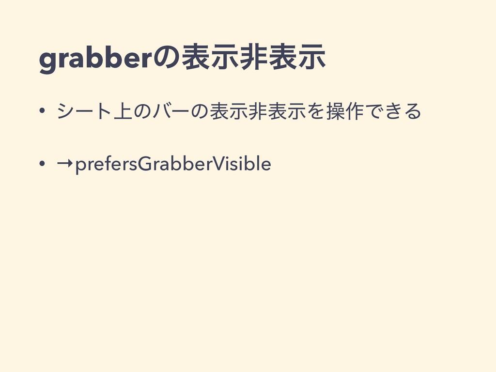grabberͷදࣔඇදࣔ • γʔτ্ͷόʔͷදࣔඇදࣔΛૢ࡞Ͱ͖Δ • →prefersG...