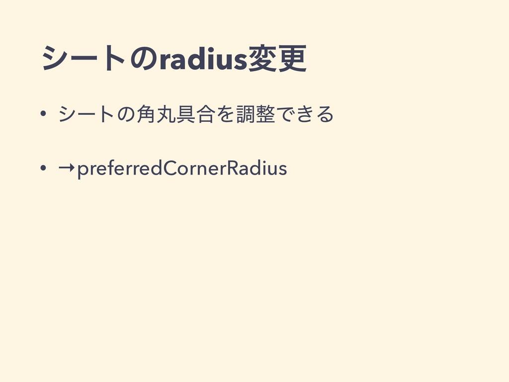 γʔτͷradiusมߋ • γʔτͷؙ֯۩߹ΛௐͰ͖Δ • →preferredCorne...