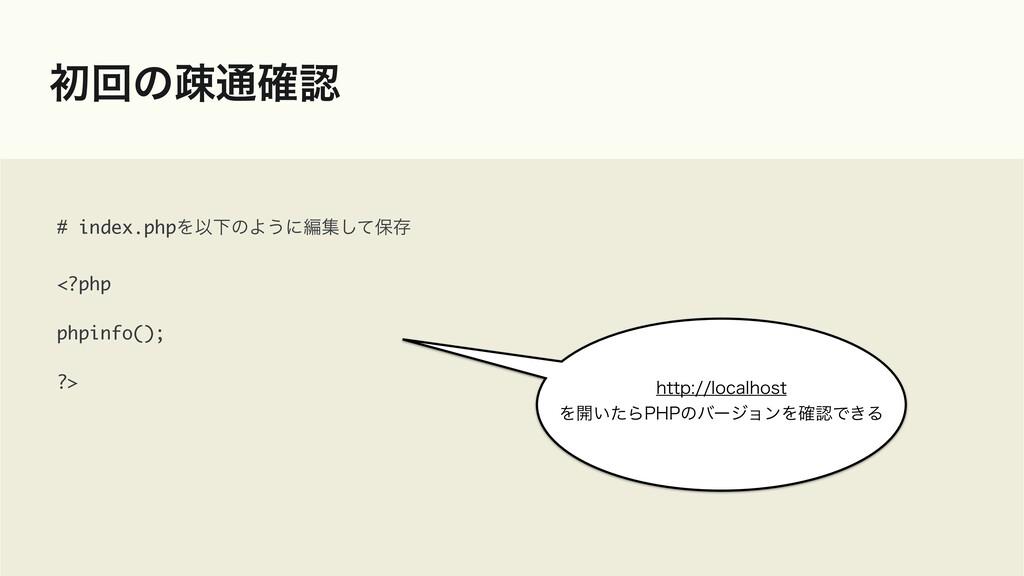 ॳճͷૄ௨֬ # index.phpΛҎԼͷΑ͏ʹฤूͯ͠อଘ <?php phpinfo(...