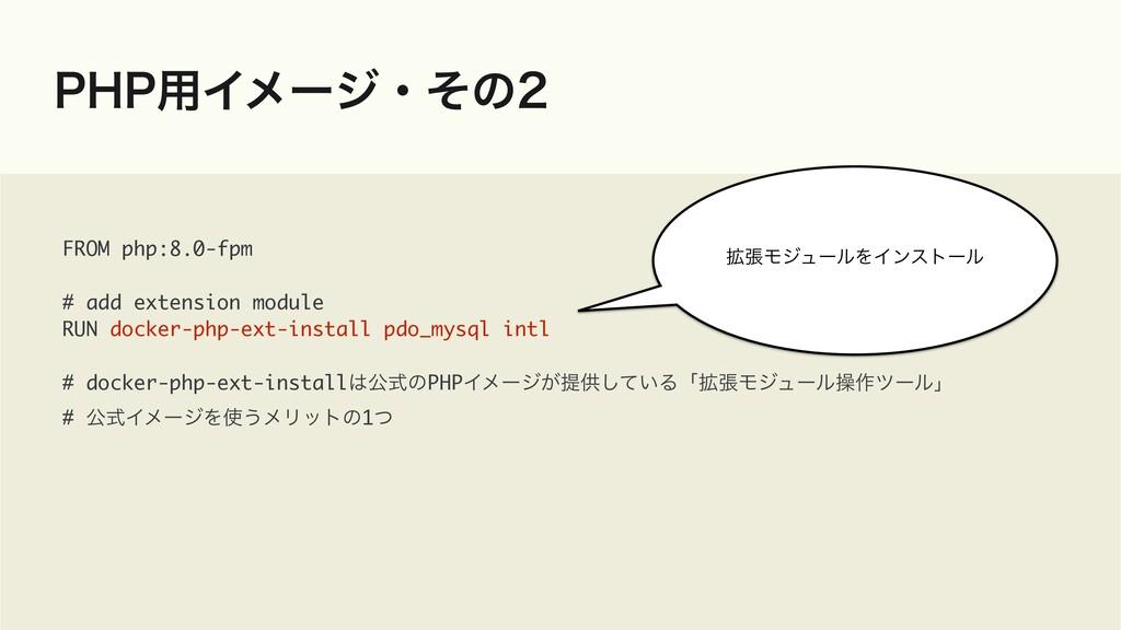 1)1༻Πϝʔδɾͦͷ FROM php:8.0-fpm # add extension m...