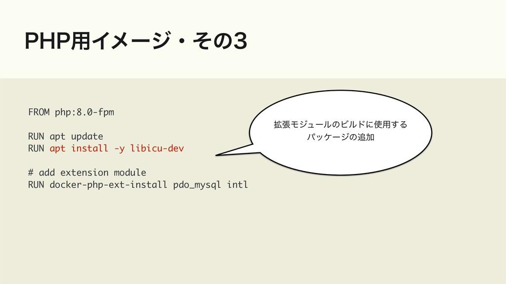 1)1༻Πϝʔδɾͦͷ FROM php:8.0-fpm RUN apt update RU...