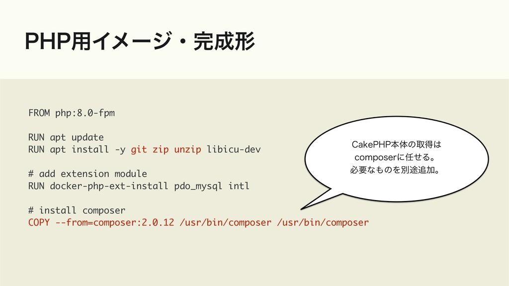 1)1༻Πϝʔδɾܗ FROM php:8.0-fpm RUN apt update RU...