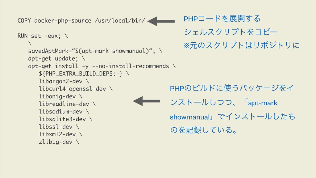 COPY docker-php-source /usr/local/bin/ RUN set ...