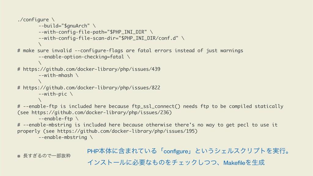 "./configure \ --build=""$gnuArch"" \ --with-confi..."