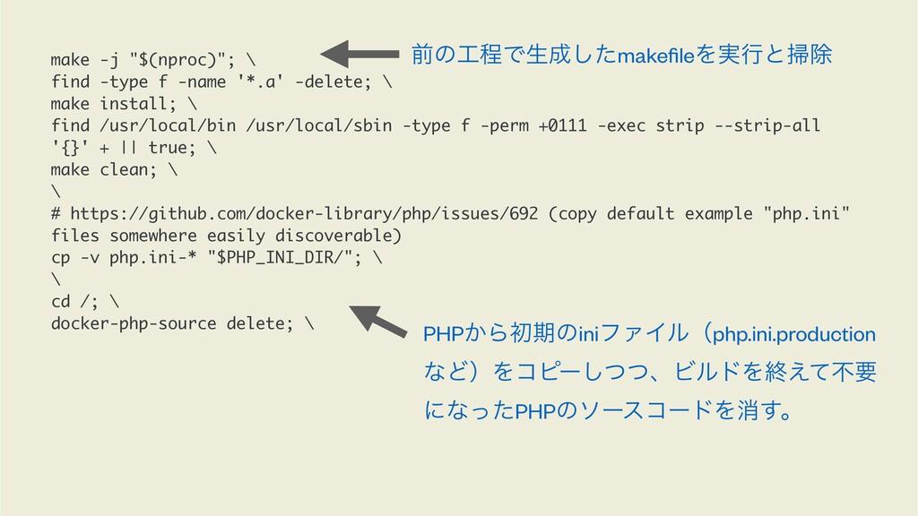 "make -j ""$(nproc)""; \ find -type f -name '*.a' ..."