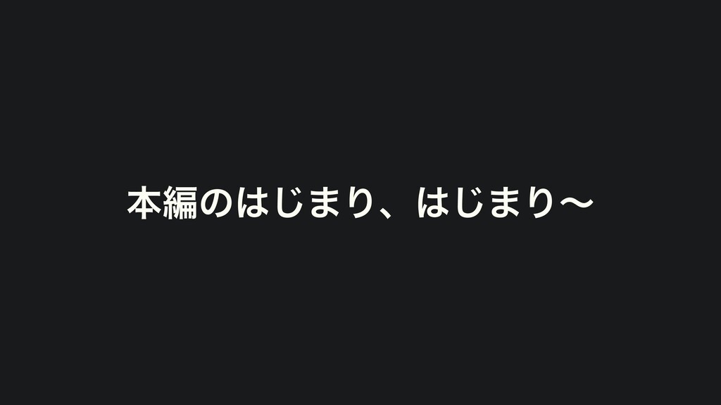 ຊฤͷ͡·Γɺ͡·Γʙ