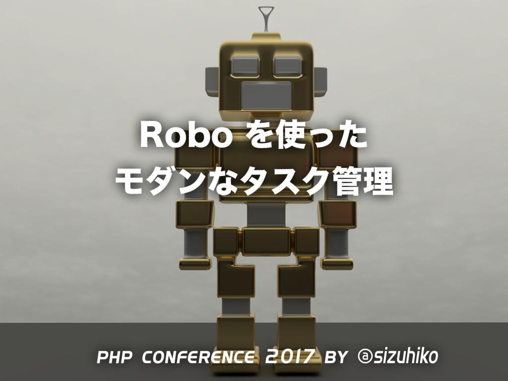 3PCPΛͬͨ ϞμϯͳλεΫཧ php conference 2017 by @si...