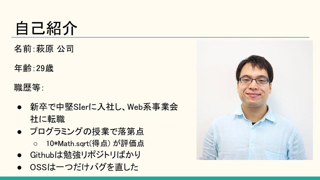 自己紹介 名前:萩原 公司 年齢:29歳 職歴等: ● 新卒で中堅SIerに入社し、W...