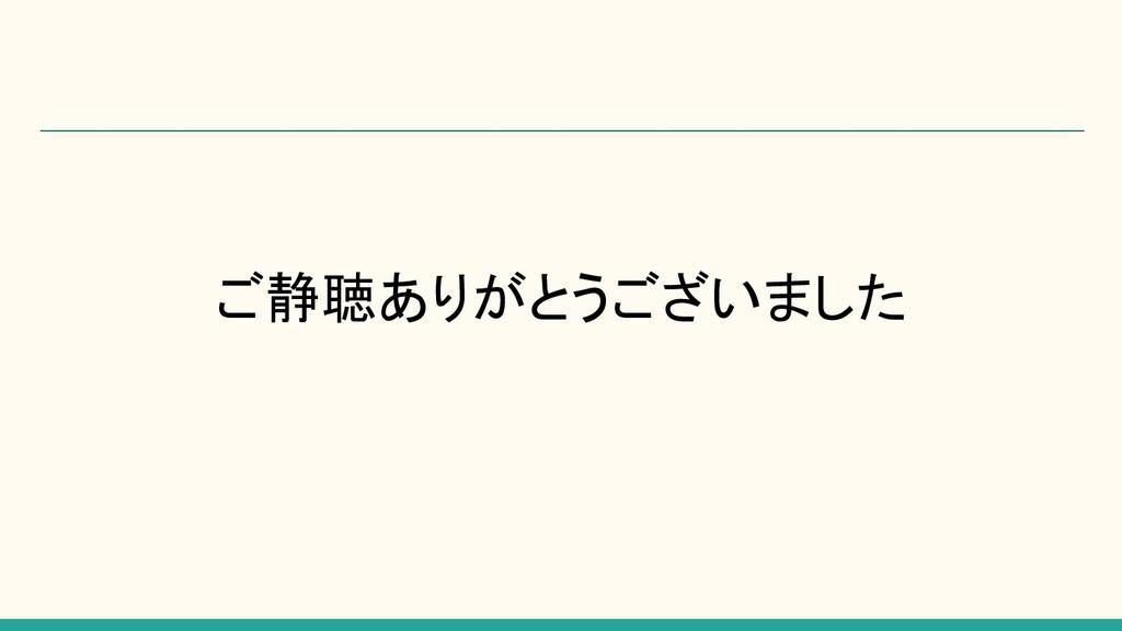 ご静聴ありがとうございました