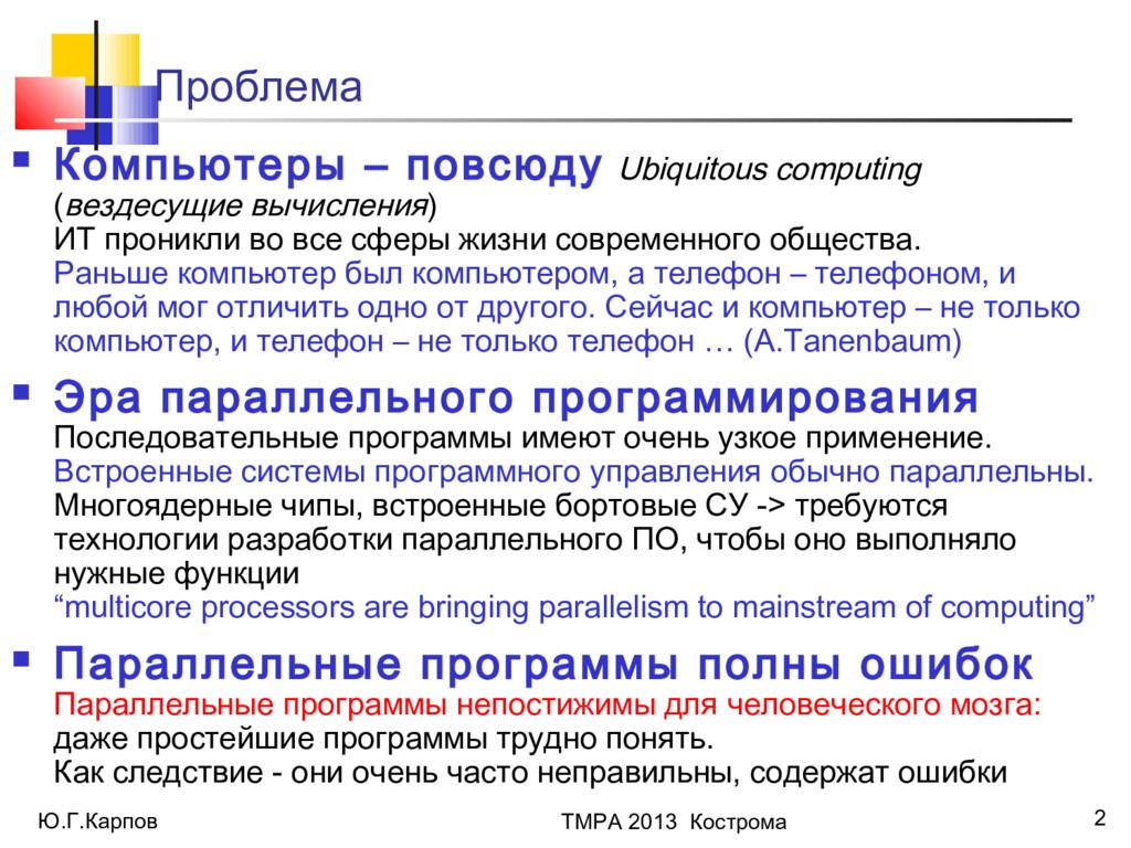 Ю.Г.Карпов ТМРА 2013 Кострома 2 Проблема  Комп...
