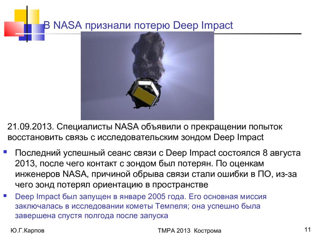 В NASA признали потерю Deep Impact  Последний ...