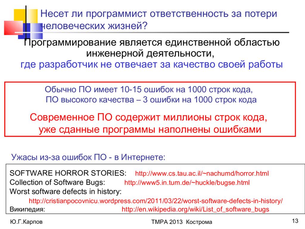 Ю.Г.Карпов ТМРА 2013 Кострома 13 Несет ли прогр...