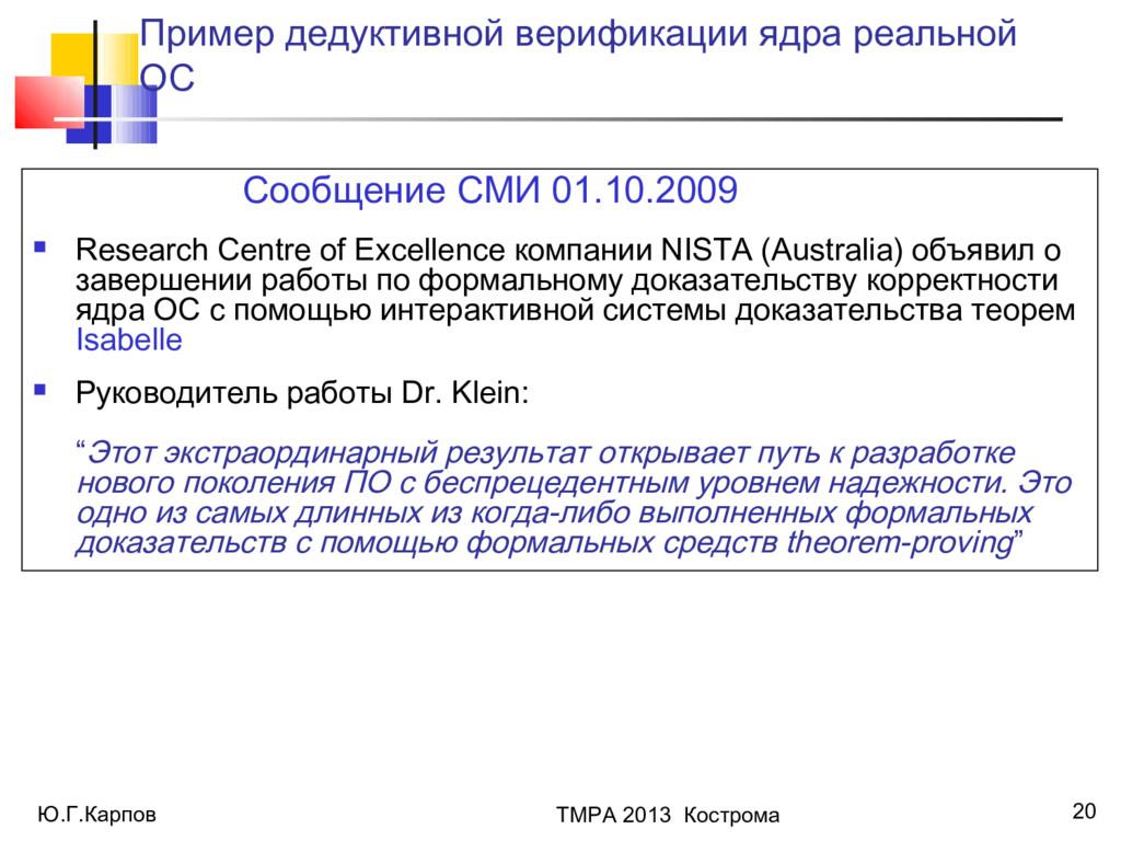 Ю.Г.Карпов ТМРА 2013 Кострома 20 Пример дедукти...
