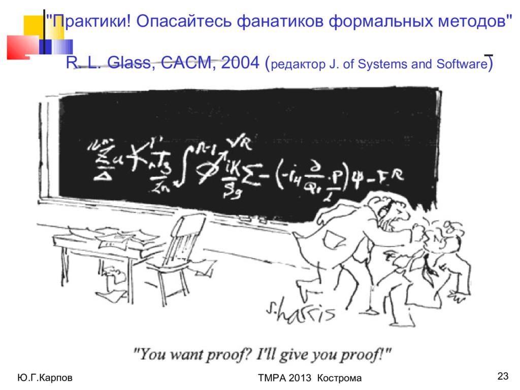 """Ю.Г.Карпов ТМРА 2013 Кострома 23 """"Практики! Опа..."""
