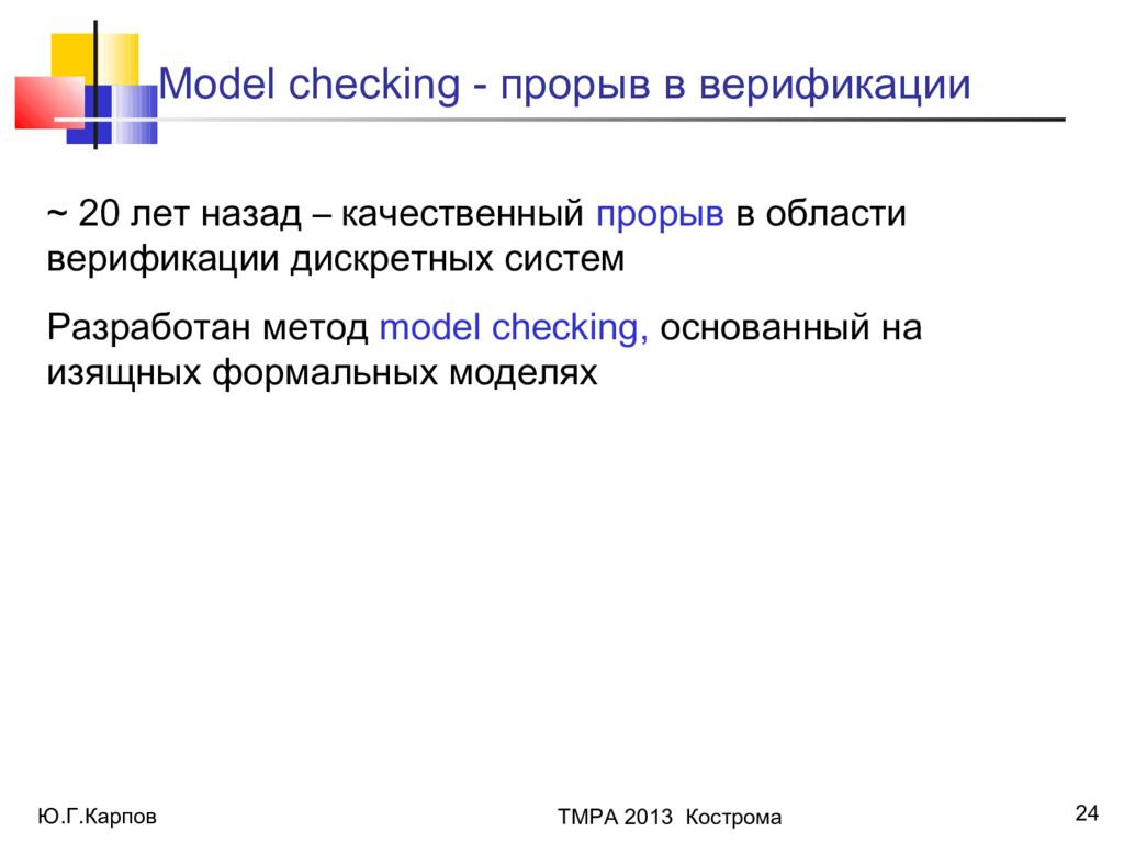Ю.Г.Карпов ТМРА 2013 Кострома 24 Model checking...