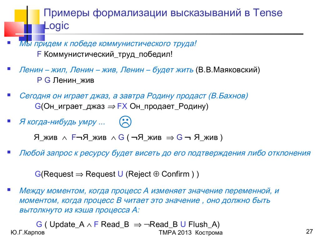 Ю.Г.Карпов ТМРА 2013 Кострома 27 Примеры формал...