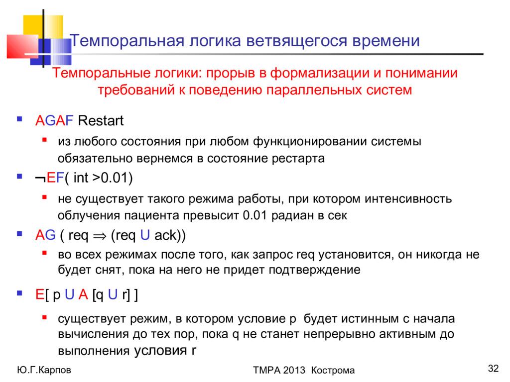 Ю.Г.Карпов ТМРА 2013 Кострома 32 Темпоральная л...