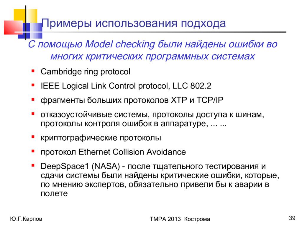 Ю.Г.Карпов ТМРА 2013 Кострома 39 Примеры исполь...