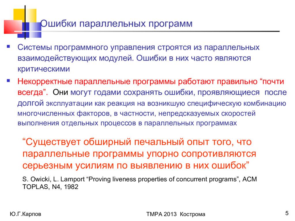 Ю.Г.Карпов ТМРА 2013 Кострома 5 Ошибки параллел...