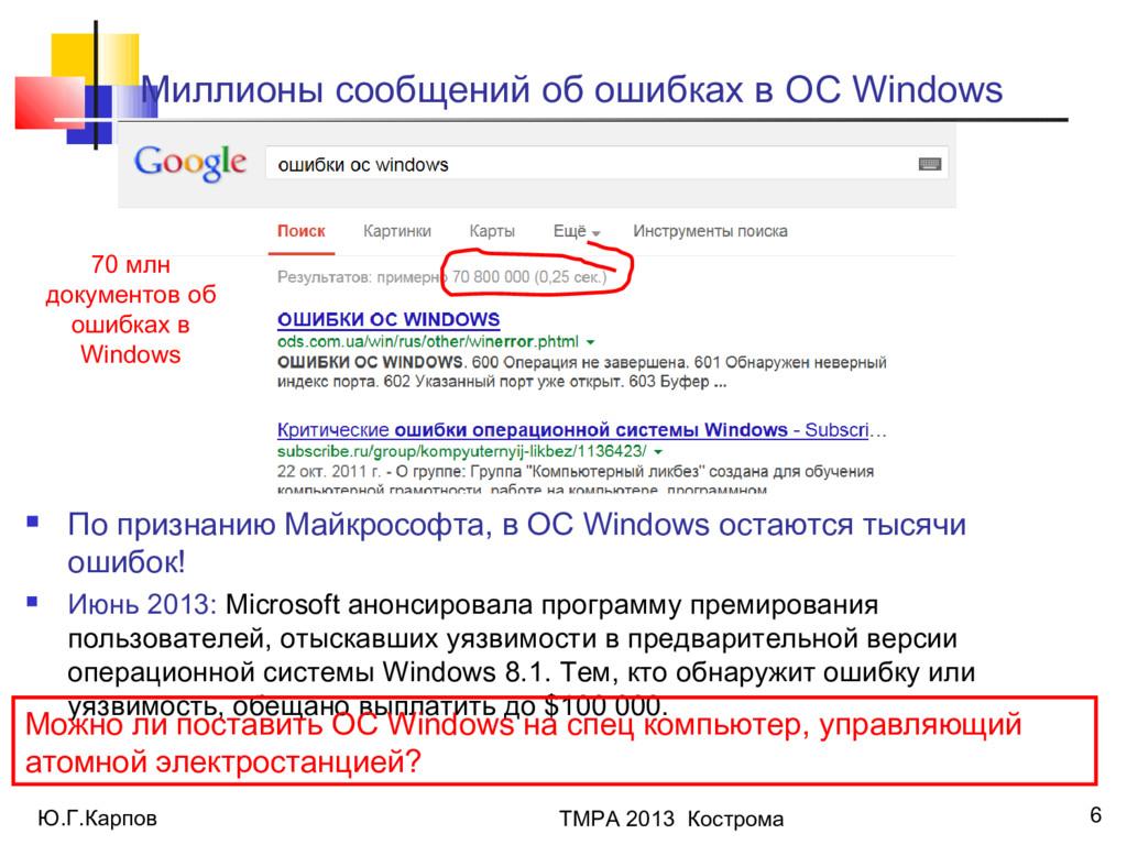 Миллионы сообщений об ошибках в ОС Windows  По...