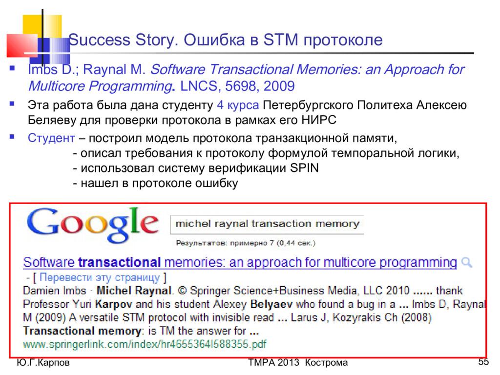 Ю.Г.Карпов ТМРА 2013 Кострома 55 Success Story....