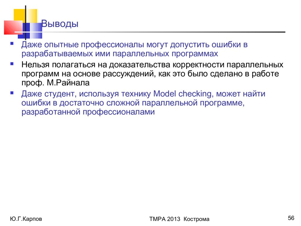 Ю.Г.Карпов ТМРА 2013 Кострома 56 Выводы  Даже ...
