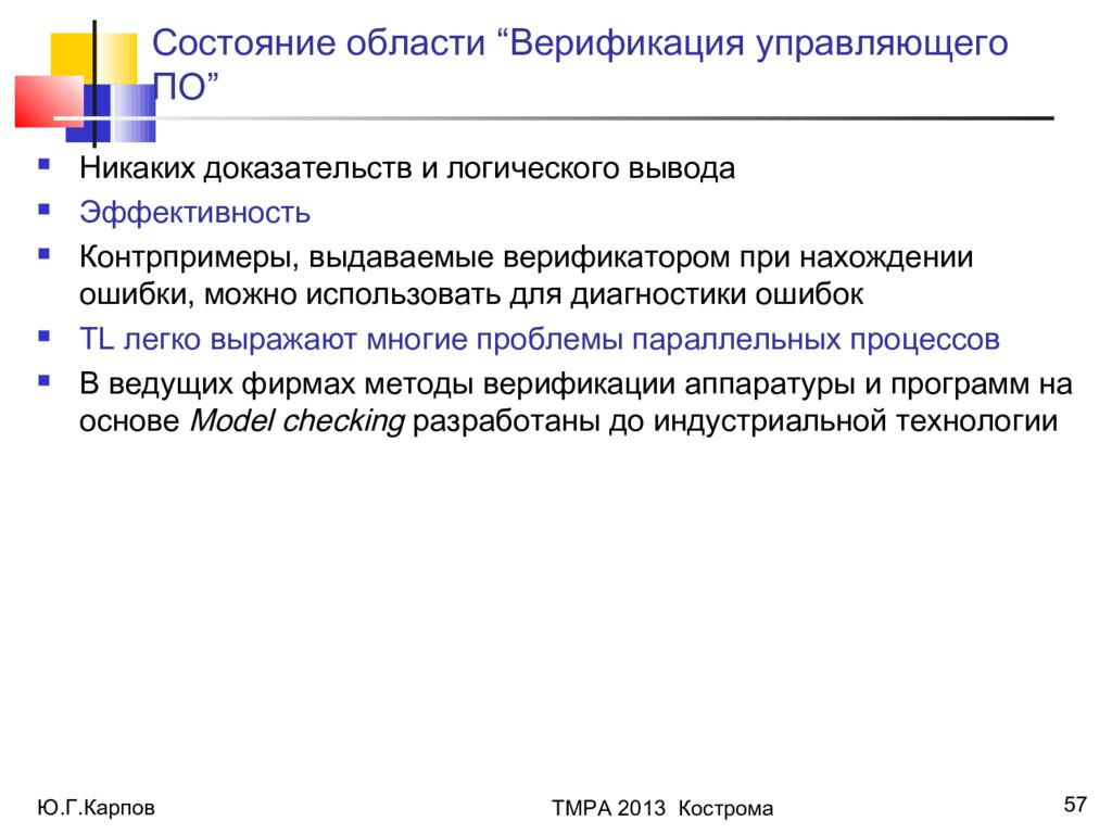 Ю.Г.Карпов ТМРА 2013 Кострома 57 Состояние обла...