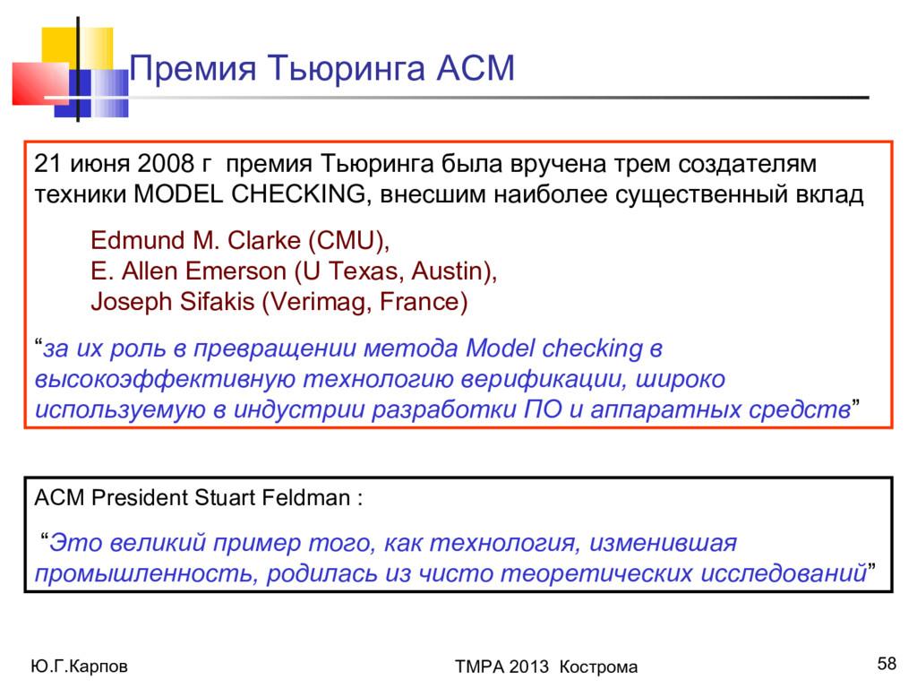 Ю.Г.Карпов ТМРА 2013 Кострома 58 Премия Тьюринг...