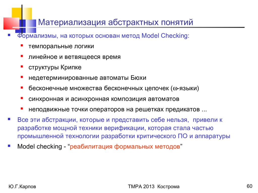 Ю.Г.Карпов ТМРА 2013 Кострома 60 Материализация...