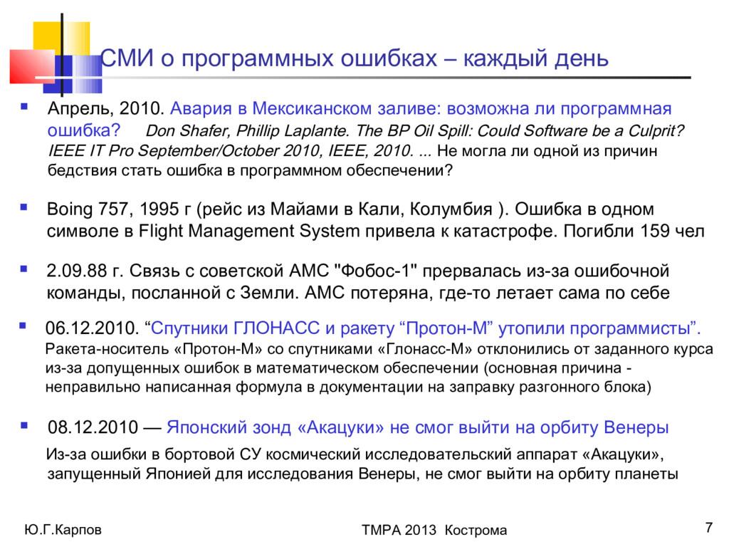 Ю.Г.Карпов ТМРА 2013 Кострома 7 СМИ о программн...