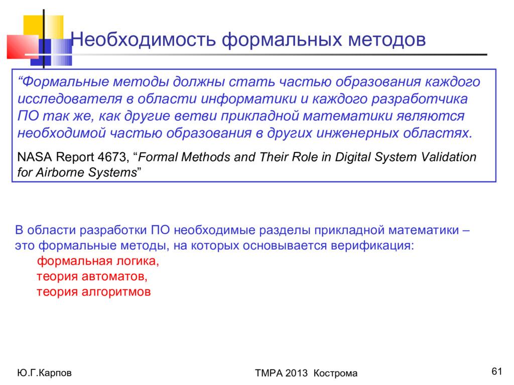 Ю.Г.Карпов ТМРА 2013 Кострома 61 Необходимость ...