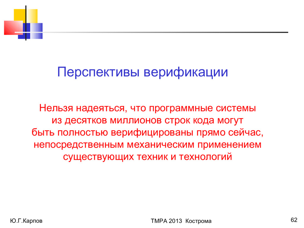 Ю.Г.Карпов ТМРА 2013 Кострома 62 Перспективы ве...