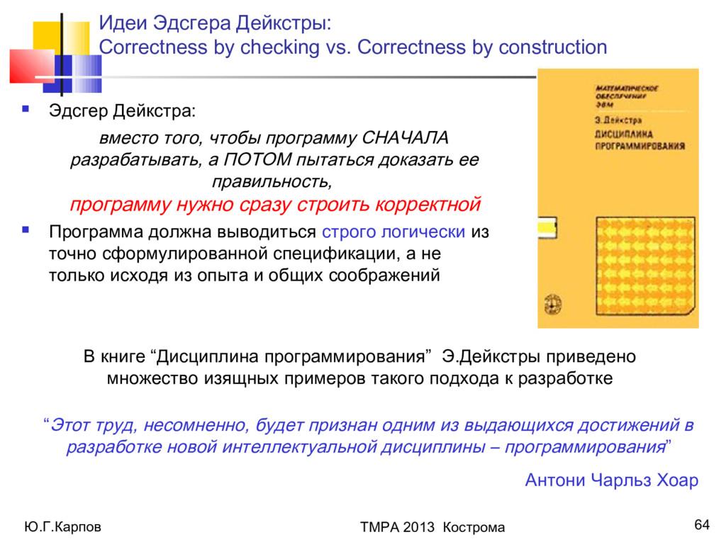 Ю.Г.Карпов ТМРА 2013 Кострома 64 Идеи Эдсгера Д...