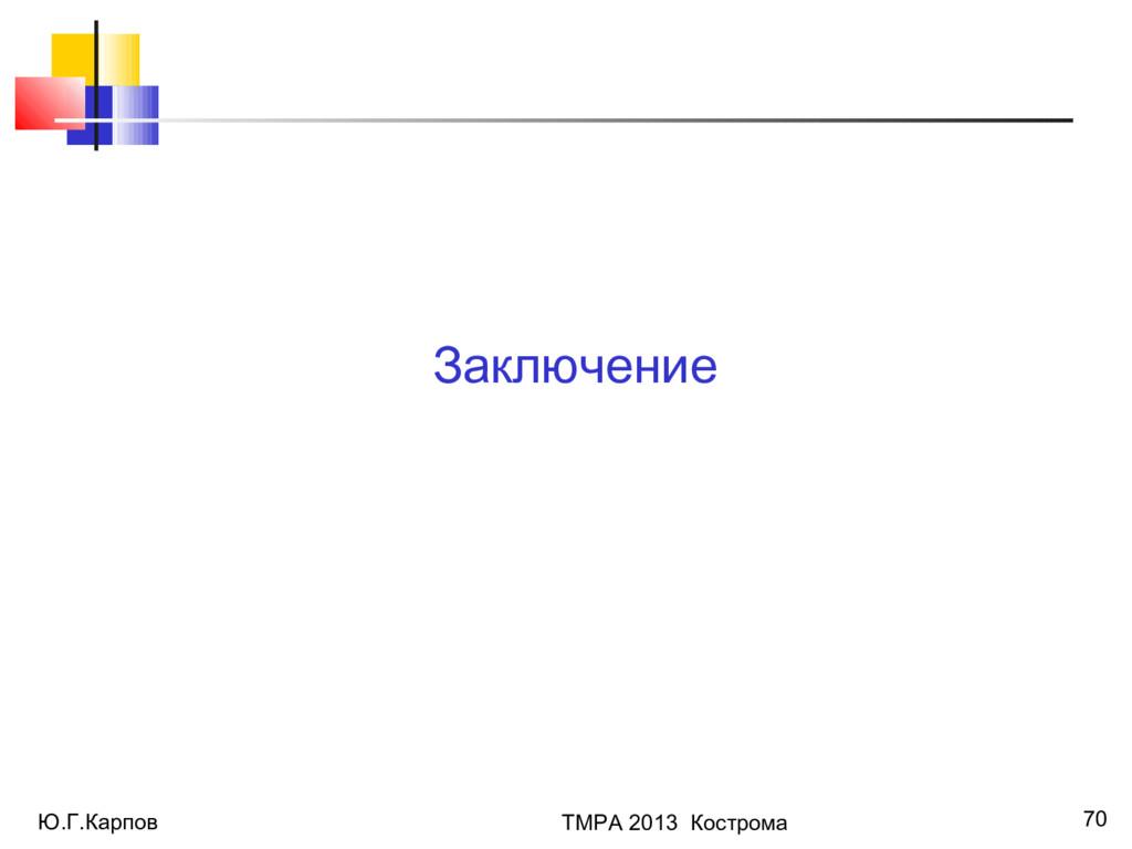 Ю.Г.Карпов ТМРА 2013 Кострома 70 Заключение