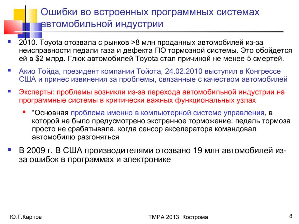 Ю.Г.Карпов ТМРА 2013 Кострома 8 Ошибки во встро...
