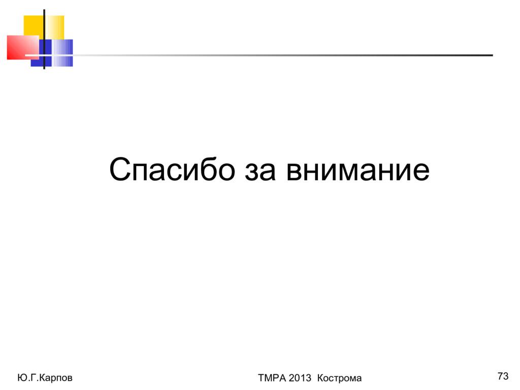 Ю.Г.Карпов ТМРА 2013 Кострома 73 Спасибо за вни...