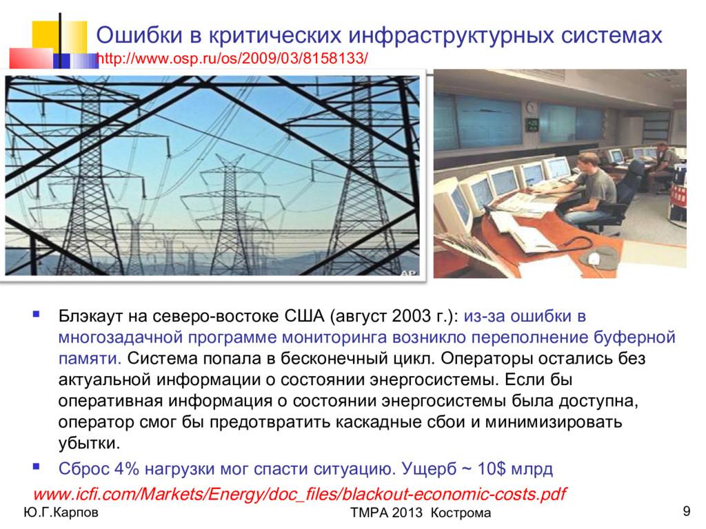 Ошибки в критических инфраструктурных системах ...